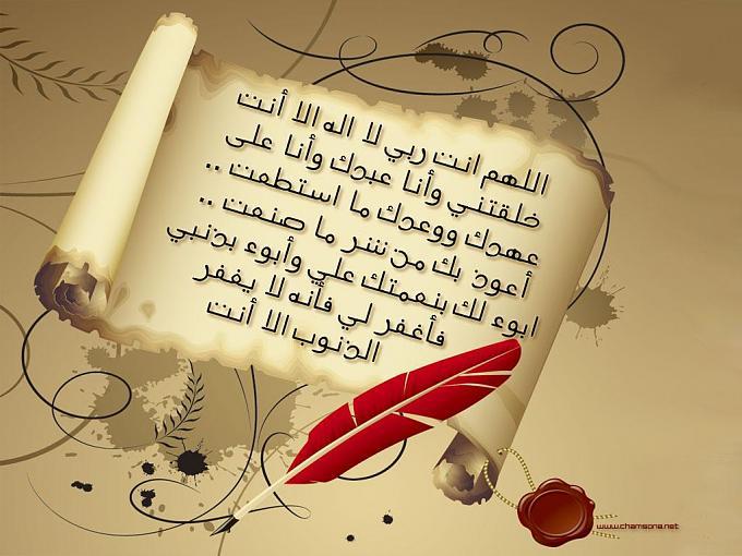 طريق الاسلام ( @islamwayq8 ). دعاء بالشفاء العاجل ...