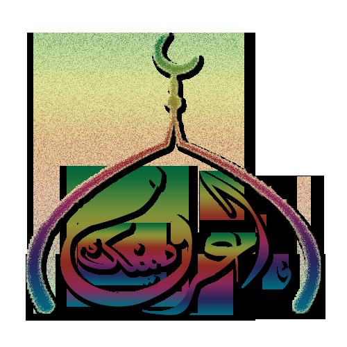 akhawat_islamway_1432064362__1.png
