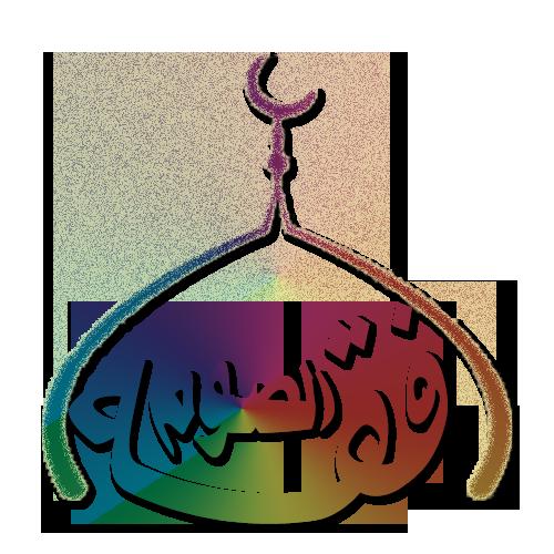 akhawat_islamway_1433303589__logo_2.png