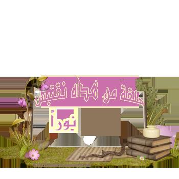 akhawat_islamway_1438085816__.png