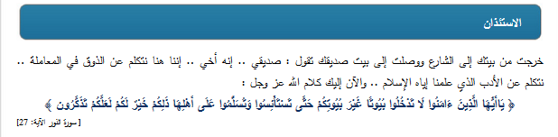 akhawat_islamway_1439007958__1.png