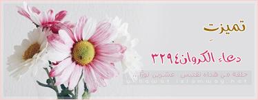akhawat_islamway_1442008152__iwp81776.png