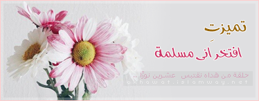 akhawat_islamway_1442008411__azw81838.png
