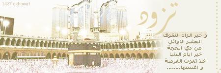 akhawat_islamway_1442057180__1.png