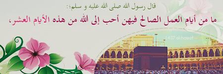 akhawat_islamway_1442057206__2.png