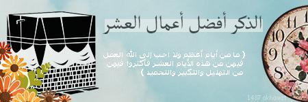 akhawat_islamway_1442086261__3.png