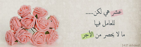 akhawat_islamway_1442137178__5.png