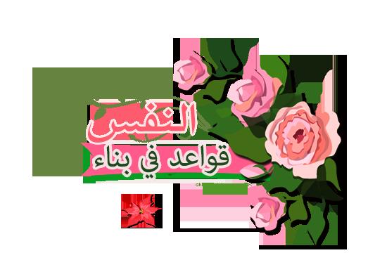 akhawat_islamway_1444726766___4.png