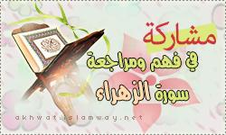 akhawat_islamway_1445018900___1.png