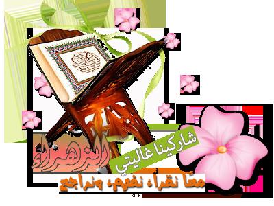 akhawat_islamway_1445254350____1.png