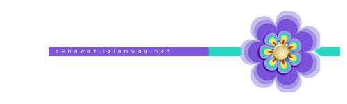 akhawat_islamway_1445496914____1.png
