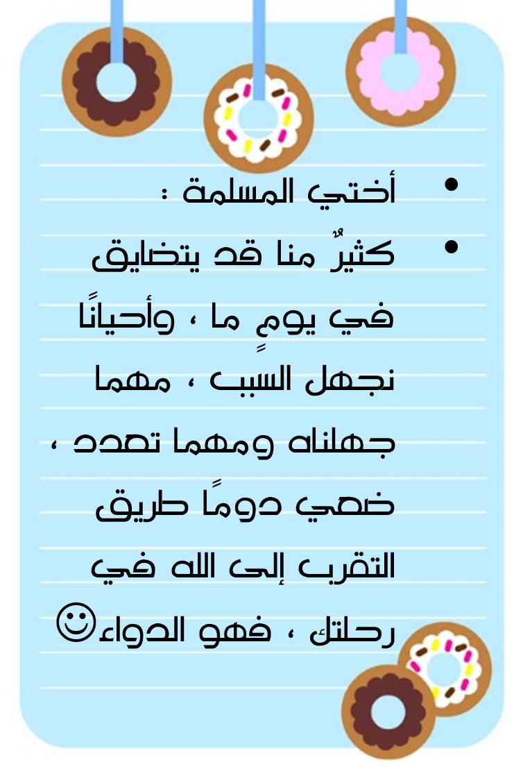 akhawat_islamway_1448106847__.png