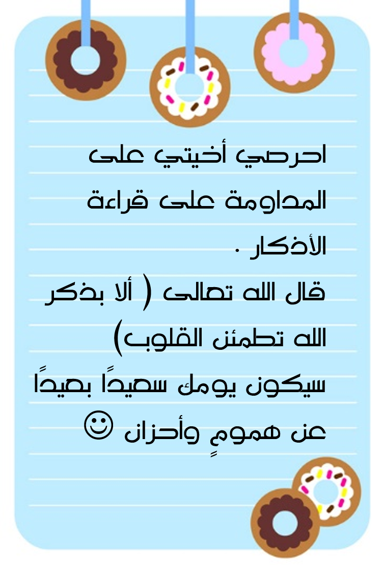 akhawat_islamway_1448107795__.png