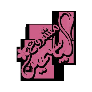 akhawat_islamway_1449687736__untitled-2.png