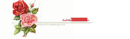 akhawat_islamway_1450028904___5_.png