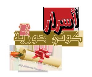 akhawat_islamway_1451336815__.png
