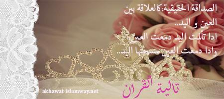 akhawat_islamway_1452036909___.jpg
