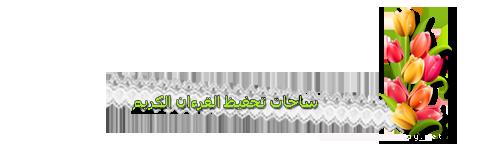 akhawat_islamway_1456400454____2.png