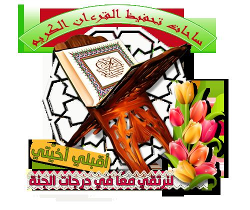 akhawat_islamway_1456425308___.png