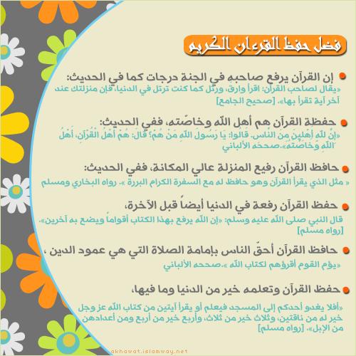 akhawat_islamway_1457178327____.png