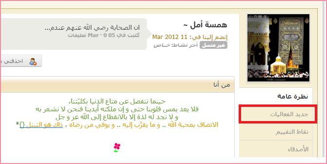 akhawat_islamway_1457540245__.png