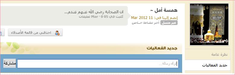 akhawat_islamway_1457540508___2.png