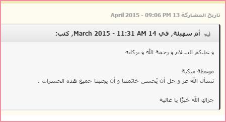 akhawat_islamway_1457551936__.png