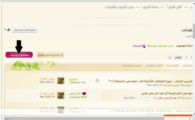 akhawat_islamway_1458957057__untitled.png