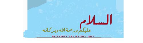 akhawat_islamway_1459324106______.png