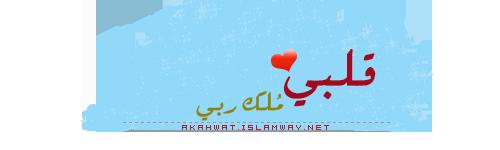 akhawat_islamway_1459324170______.png