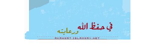 akhawat_islamway_1459324192_______.png