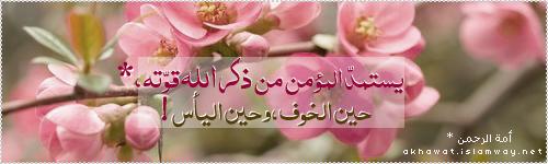 akhawat_islamway_1459840156____.png