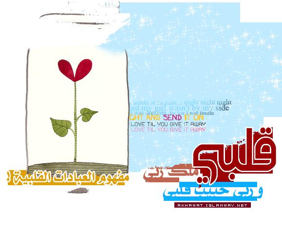 akhawat_islamway_1460402291__--.png