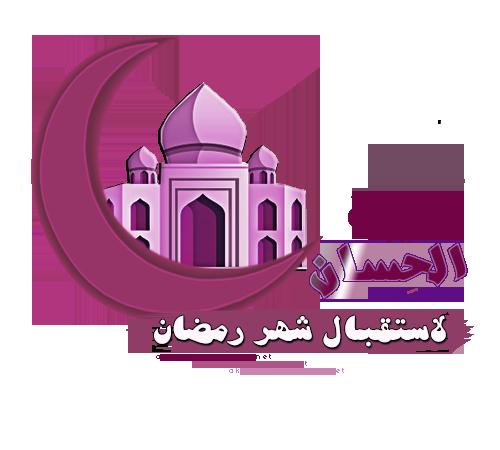akhawat_islamway_1461755744____.png