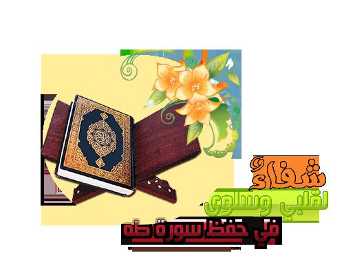 akhawat_islamway_1469471994___.png