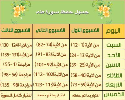 akhawat_islamway_1469472669____.png