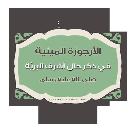 akhawat_islamway_1470078231__.png