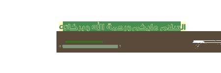 akhawat_islamway_1470078336____1.png