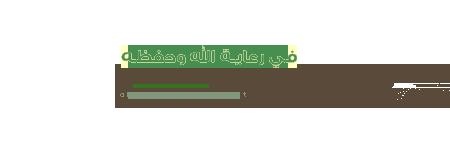 akhawat_islamway_1470078377____3.png