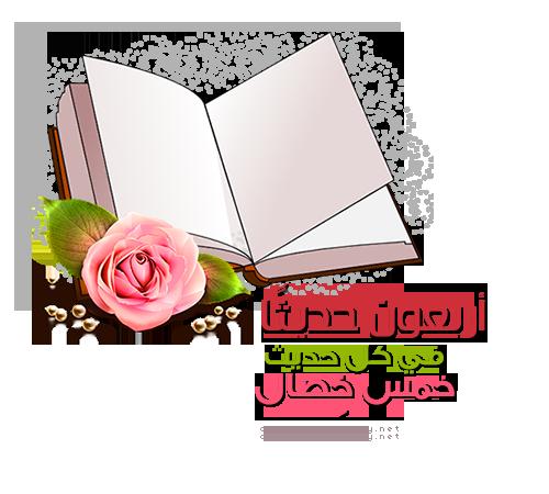 akhawat_islamway_1470250834___1.png
