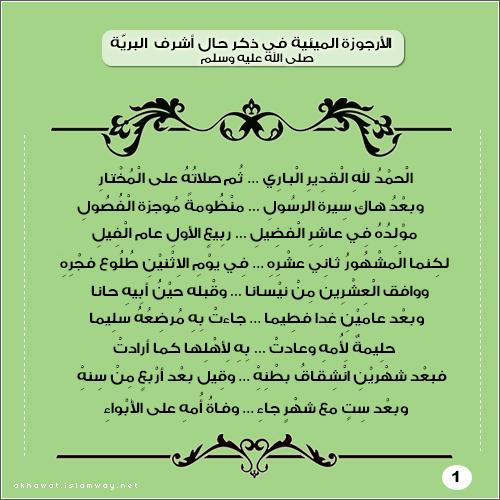 akhawat_islamway_1470295998___1.png