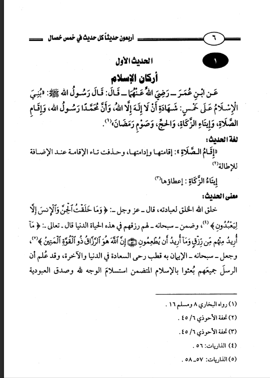 akhawat_islamway_1470447425__ouahed.png