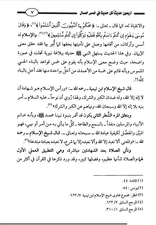 akhawat_islamway_1470447506__2.png