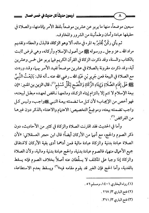 akhawat_islamway_1470447652__3.png