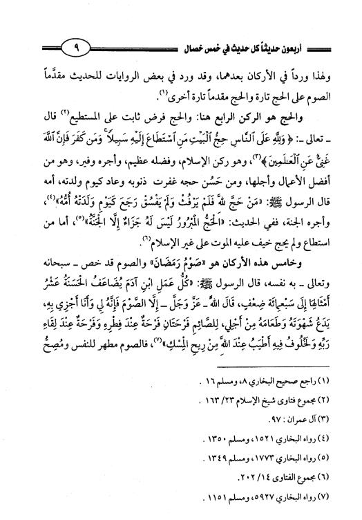 akhawat_islamway_1470447801__4.png