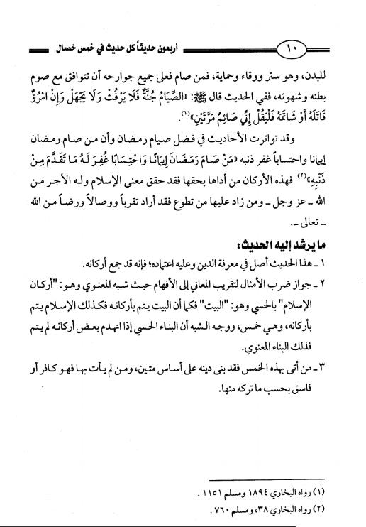 akhawat_islamway_1470447952__5.png