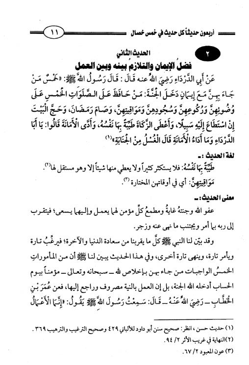 akhawat_islamway_1470448371__6.png