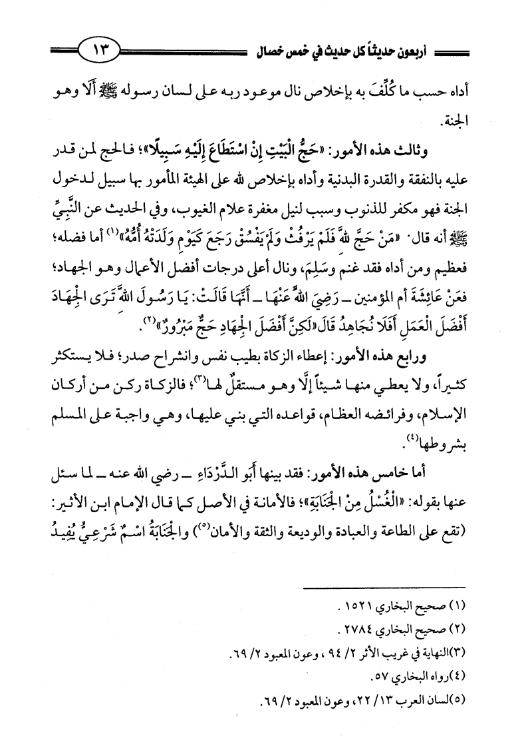 akhawat_islamway_1470448579__8.png