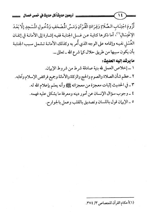 akhawat_islamway_1470448643__9.png