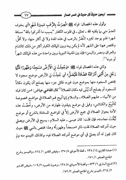 akhawat_islamway_1470449177__12.png